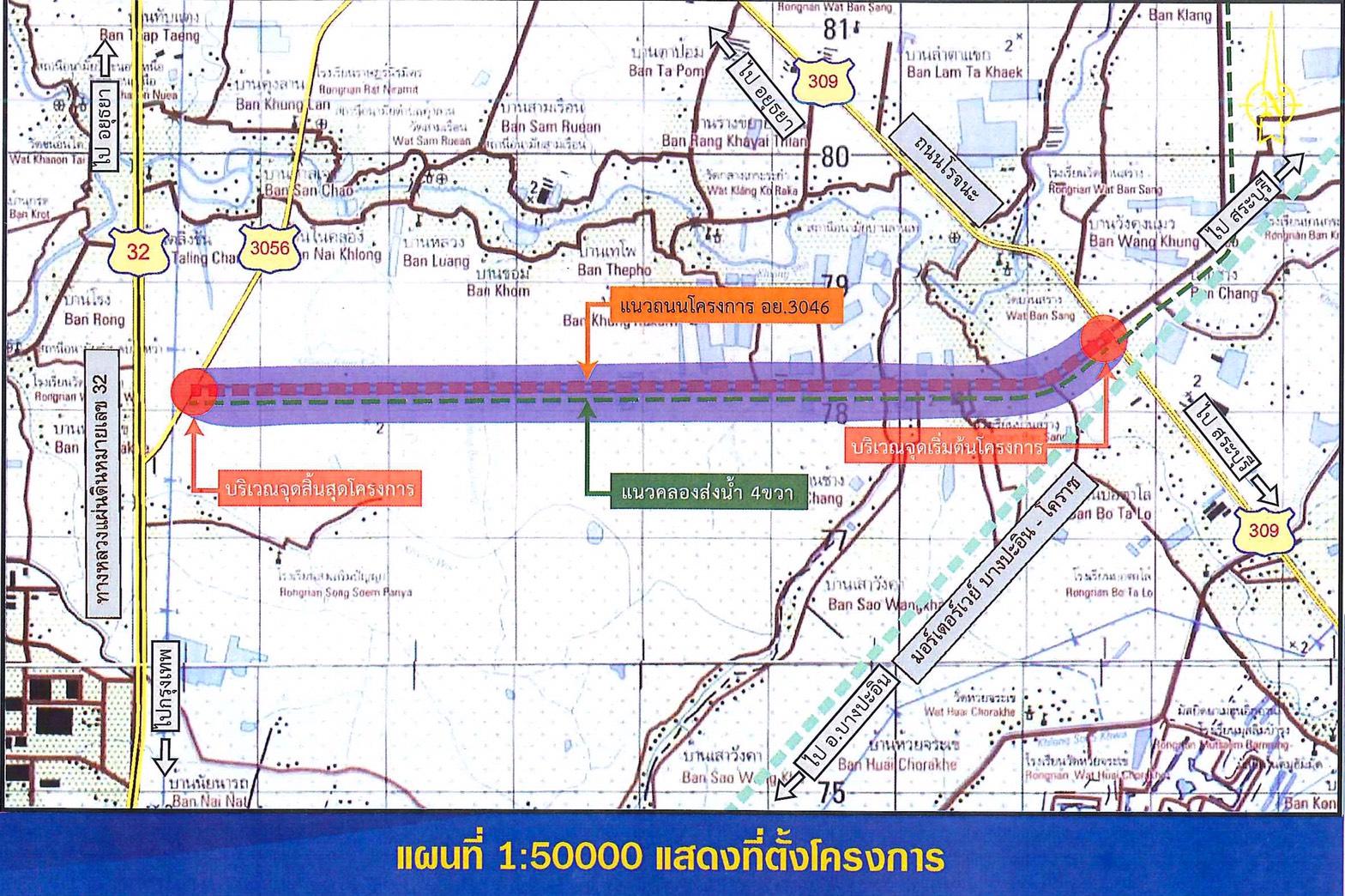 ทช. สำรวจออกแบบถนน เชื่อมโครงข่ายขนส่ง จ.อยุธยา