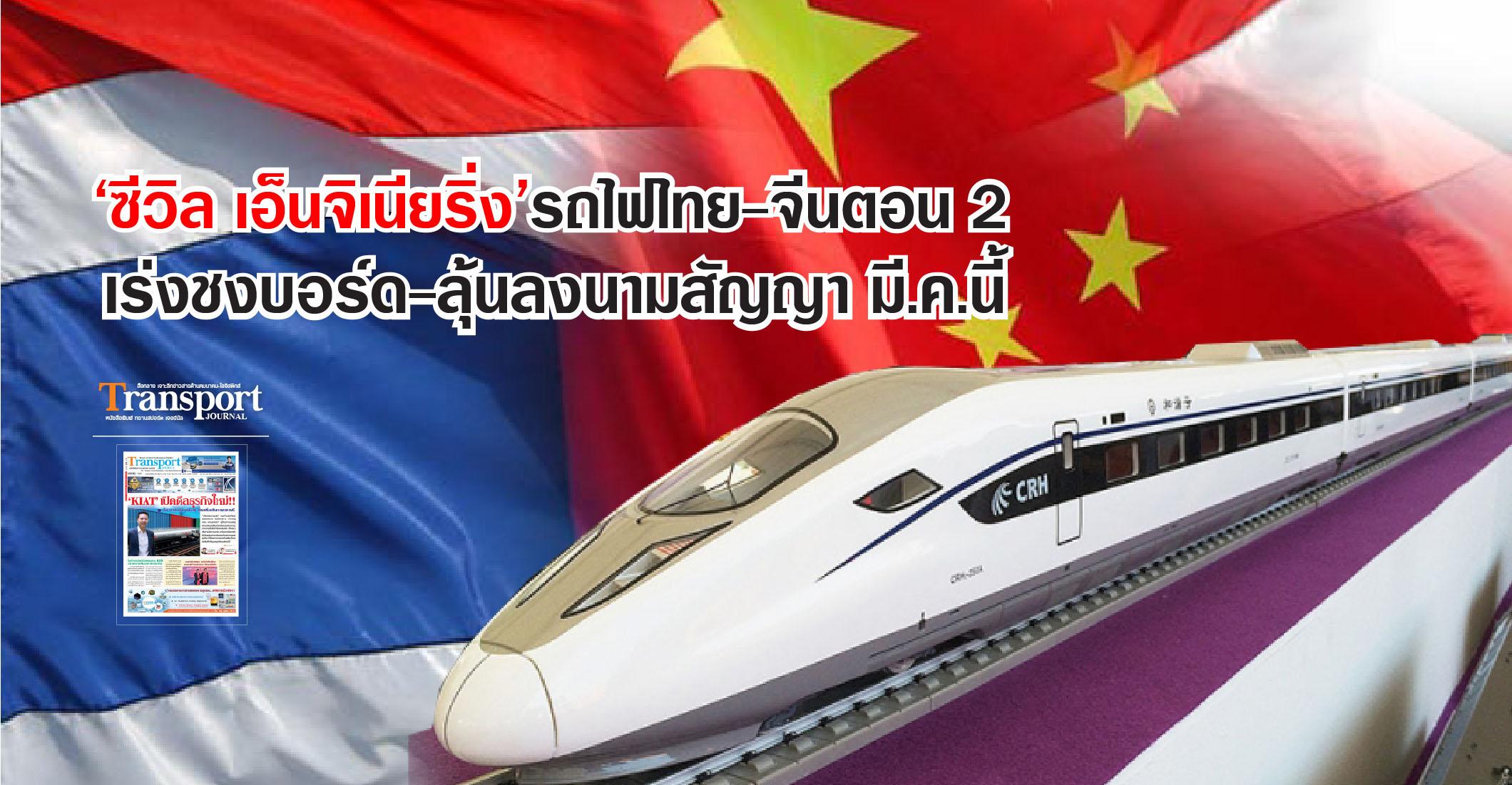 'ซีวิล เอ็นจิเนียริ่ง'รถไฟไทย-จีนตอน 2 เร่งชงบอร์ด-ลุ้นลงนามสัญญา มี.ค.นี้