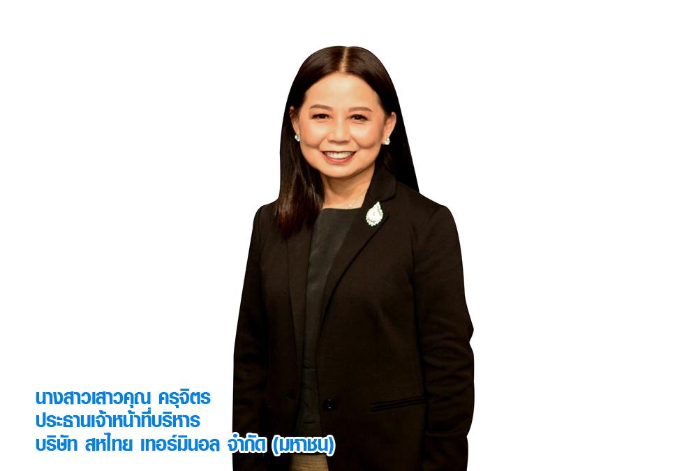 'สหไทย เทอร์มินอล' มั่นใจ 2 ธุรกิจใหม่ดันยอดปีนี้โต 10% หลังฟันรายได้ปี 61 กว่าพันล้าน!!