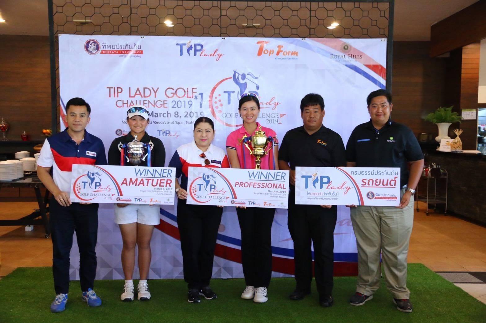 วันสตรีสากล 8 มีนาคม 62 กับการส่งเสริมและพัฒนากีฬากอล์ฟสตรีไทย ในรายการ Tip Lady Golf Challenge
