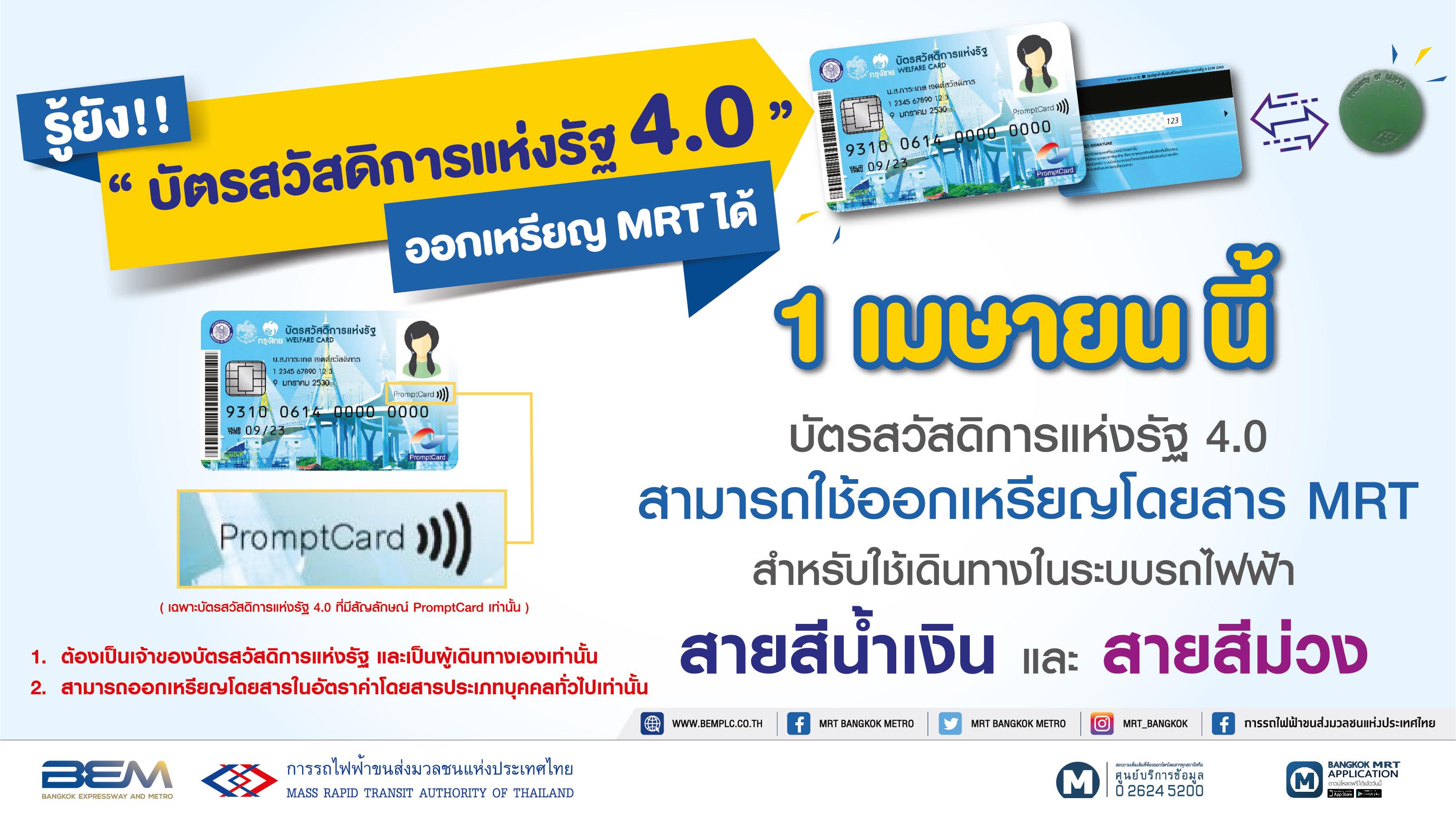 1 เม.ย.นี้ ใช้บัตรสวัสดิการแห่งรัฐออกเหรียญโดยสาร MRT ได้แล้ว