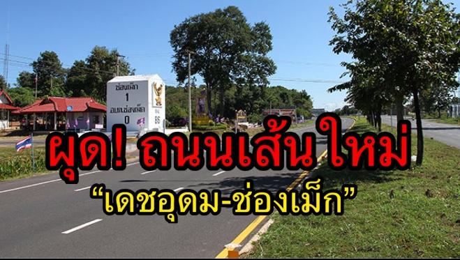 """ผุด! ถนนเส้นใหม่ """"เดชอุดม-ช่องเม็ก"""" เชื่อมคมนาคมชายแดนไทย-สปป.ลาว"""