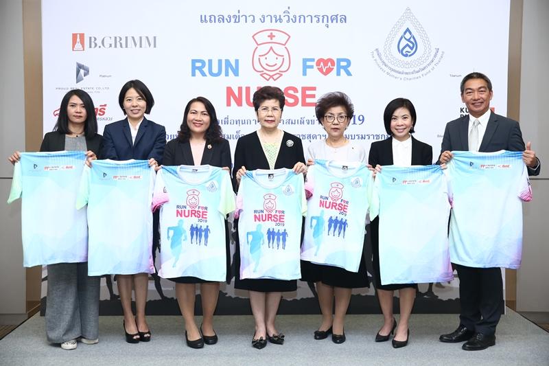 """39 ปี มูลนิธิกองทุนการกุศลสมเด็จพระศรีฯ จัดวิ่งการกุศล """"Run for Nurse 2019"""""""