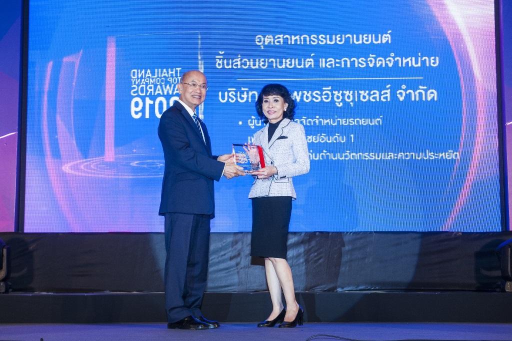 """อีซูซุเซลส์รับรางวัลเกียรติยศ """"สุดยอดองค์กรแห่งปี"""" (Thailand Top Company Awards 2019)"""