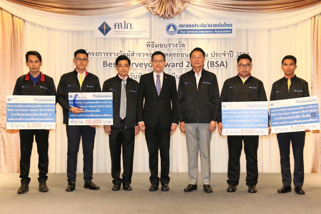 สมาคมประกันวินาศภัยไทย มอบรางวัลผู้สำรวจอุบัติเหตุรถยนต์ดีเด่น ประจำปี 2561