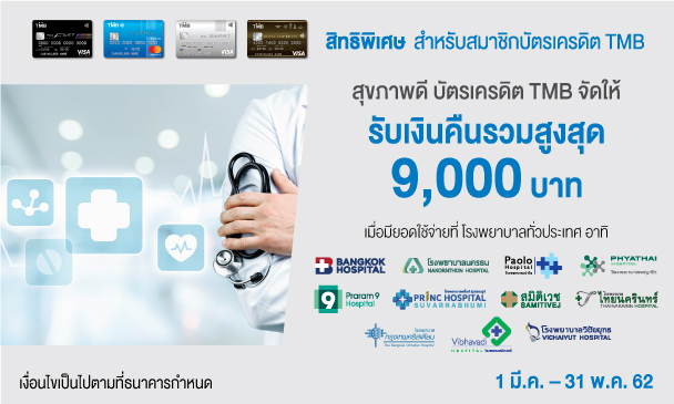 บัตรเครดิตทีเอ็มบี ช่วยแบ่งเบาค่ารักษาพยาบาลรับเงินคืนรวมสูงสุด 9,000 บาท