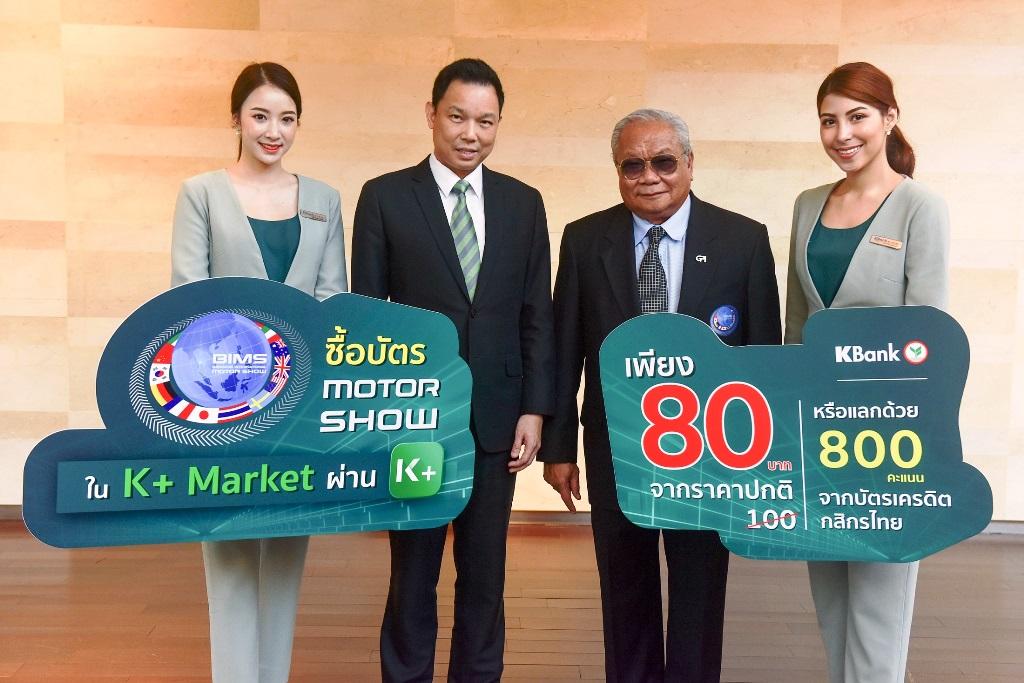 กสิกรไทย จัดโปรฯ ซื้อบัตรมอเตอร์โชว์ราคาพิเศษ ผ่าน K PLUS