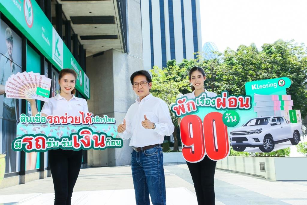 ลีสซิ่งกสิกรไทยเปิดแคมเปญสินเชื่อรถช่วยได้ให้ขับฟรี 90 วัน