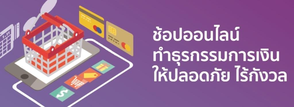 """เคทีซีผนึก 5 ธุรกิจออนไลน์""""เจาะลึกธุรกิจอีคอมเมิร์ซและช้อปปิ้งออนไลน์ ทางออกเศรษฐกิจไทยยุคดิจิทัล"""""""