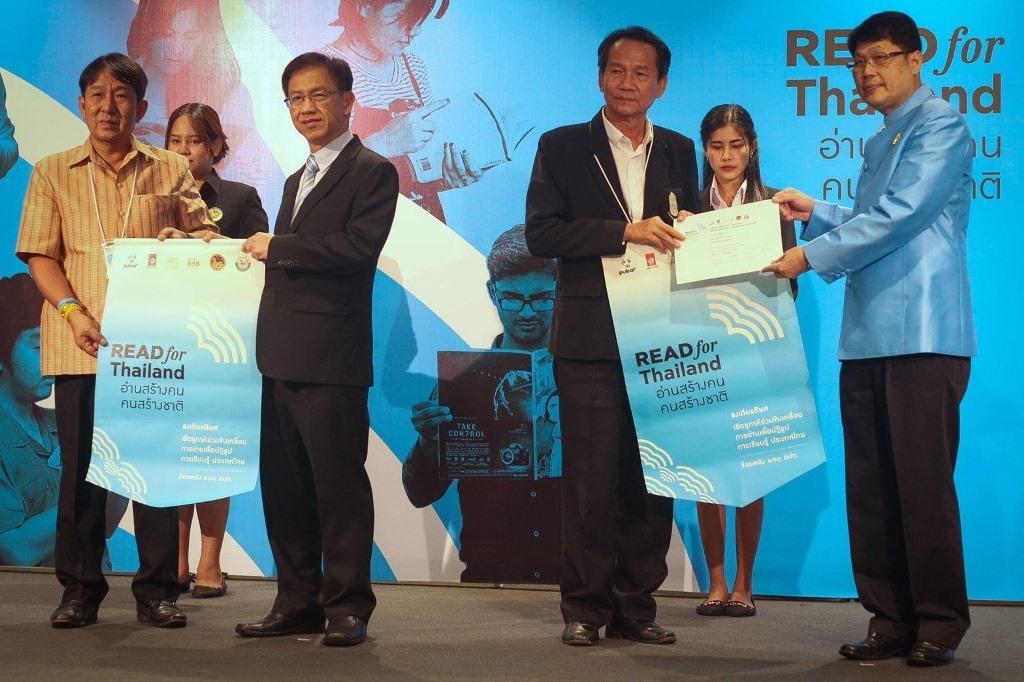 PUBAT จัดกิจกรรม Read for Thailand ปฏิรูปการเรียนรู้ในประเทศไทย
