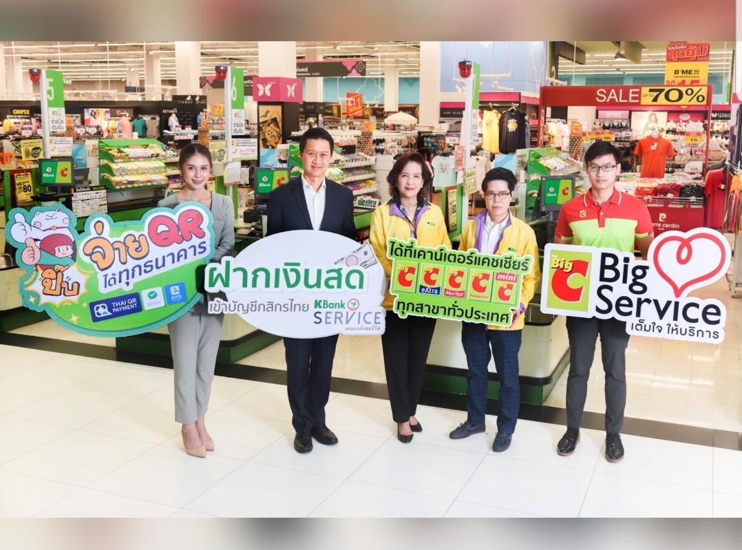 กสิกรไทยผนึกบิ๊กซีรับชำระเงินผ่าน QR Code และฝากเงินที่เคาน์เตอร์แคชเชียร์บิ๊กซีทั่วประเทศ