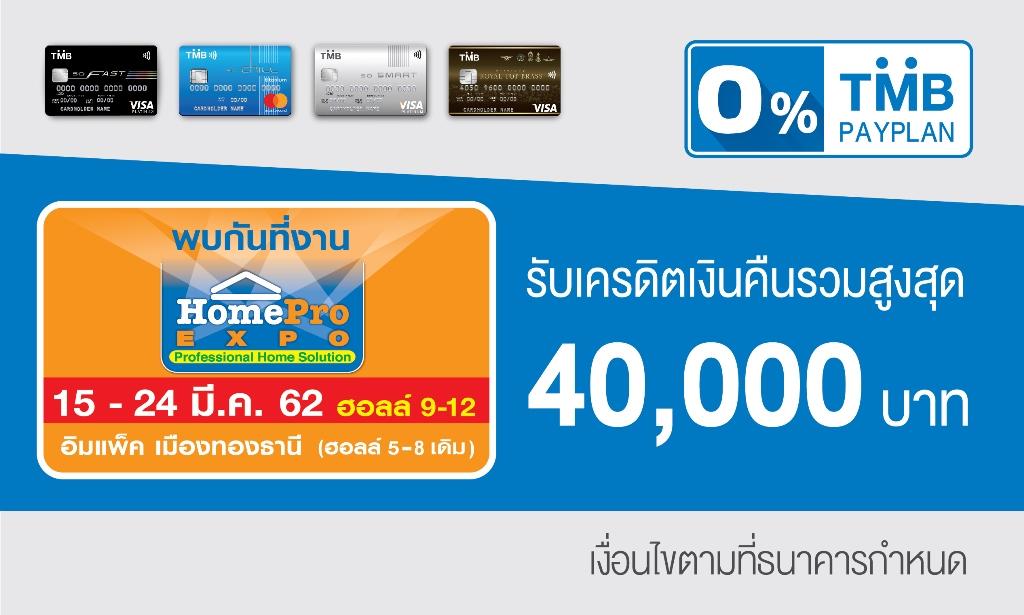บัตรเครดิตทีเอ็มบี ชวนช้อป HomePro Expo ครั้งที่ 29 วันที่ 15-24 มี.ค. ผ่อน0% นานสูงสุด 10 เดือน