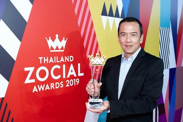 ฟอร์ดคว้ารางวัล Thailand Zocial Awards 2019 เป็นแบรนด์ที่ประสบความสำเร็จที่สุดบนโซเชียลมีเดียในกลุ่มธุรกิจยานยนต์