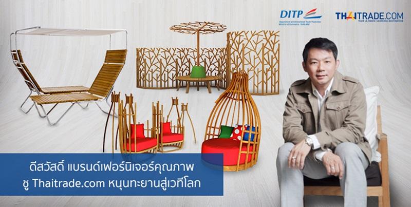 ดีสวัสดิ์ แบรนด์เฟอร์นิเจอร์คุณภาพ ชู Thaitrade.com หนุนทะยานสู่เวทีโลก