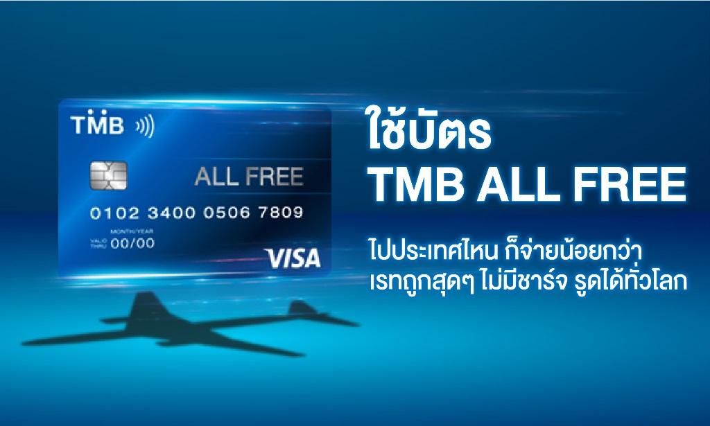TMB All Free มอบฟรี!! ประกันอุบัติเหตุ เที่ยวสงกรานต์แบบไร้กังวล