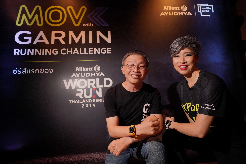 AZAY จับมือการ์มิน ประเดิมซี่รี่แรก การ์มิน เวอร์ชวลรัน เปิดโครงการ Allianz Ayudhya World Run Thailand Series 2019ชาเลนท์ 45 วัน