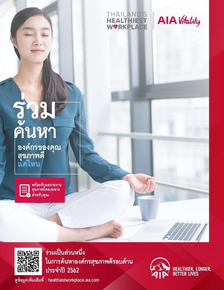 เอไอเอ ประเทศไทย สานต่อโครงการ Thailand's Healthiest Workplace by AIA Vitality ปี 2