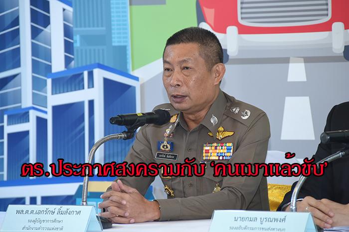 ประกาศสงคราม! 'ตำรวจ' เอาจริง 'เมาไม่ขับ' สงกรานต์ 62