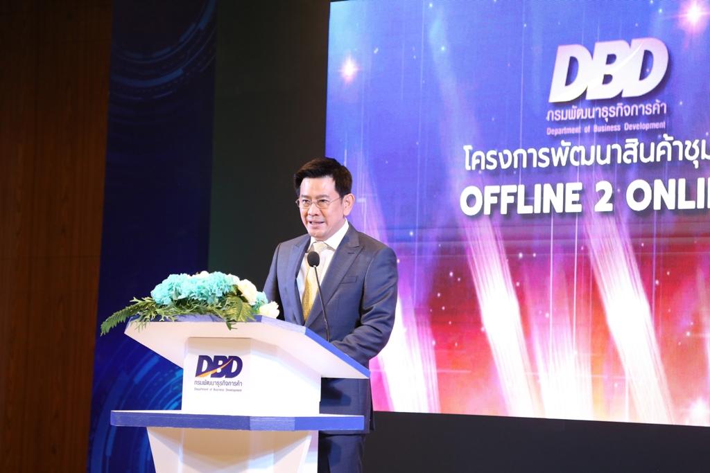 พาณิชย์ เปิดตัวกิจกรรมภายใต้โครงการ Offline 2 Online