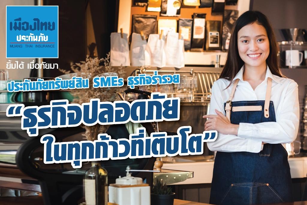 MTI ออกผลิตภัณฑ์ประกันภัยทรัพย์สิน ป้อนผู้ประกอบการ SMEs