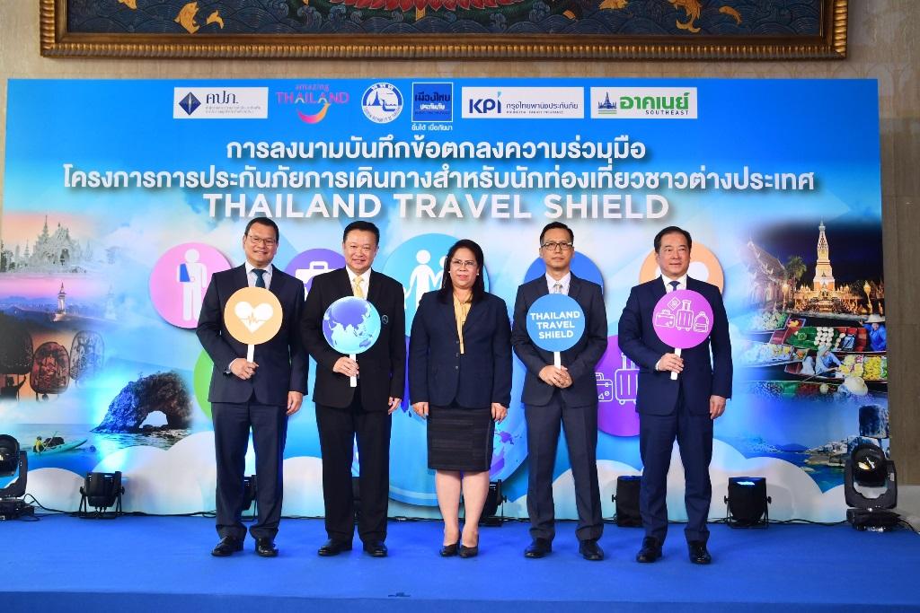 ททท. ร่วมกับ บริษัทประกันภัย ทำ MOU เปิดตัวประกันภัยการเดินทางนักท่องเที่ยวต่างชาติ Thailand Travel Shield