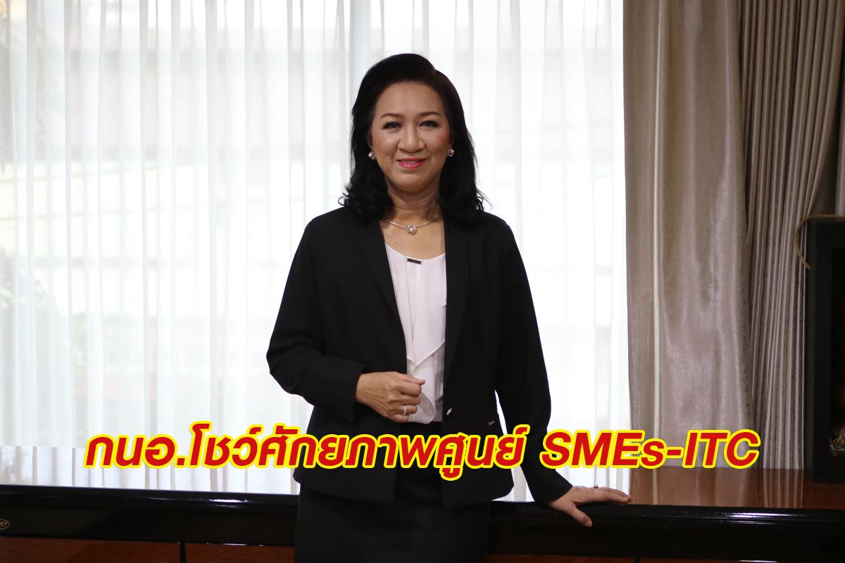 กนอ.โชว์ศักยภาพศูนย์ SMEs-ITC เอสเอ็มอี-สตาร์ทอัพแห่ใช้กว่า 1,000 ราย