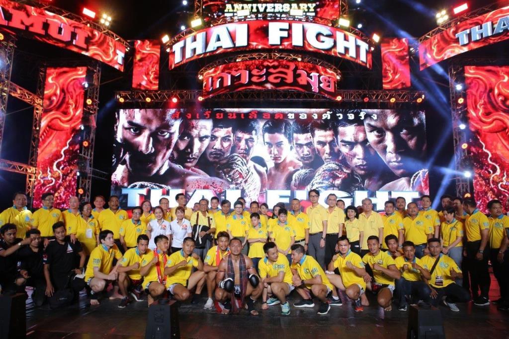 """อีซูซุ ร่วมกับ ไทยไฟท์ และส.กีฬามวยสากล จัดแข่งขันมวยไทยระดับโลก """"THAI FIGHT เกาะสมุย"""""""