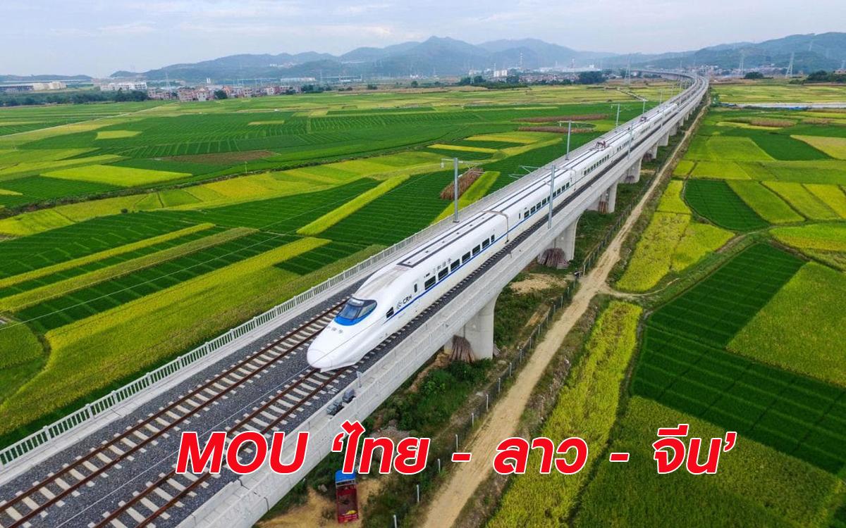 ฉลุย! MOU เชื่อม 'ไทย-ลาว-จีน' โหมโรงเส้นทางรถไฟตามกรอบ BELT&ROAD