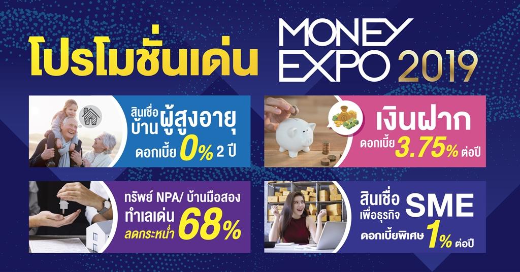 Money Expo 2019แข่งโปรโมชั่นเดือดสินเชื่อดอกเบี้ย 0% – เงินฝากดอกเบี้ยสูง 3.75%
