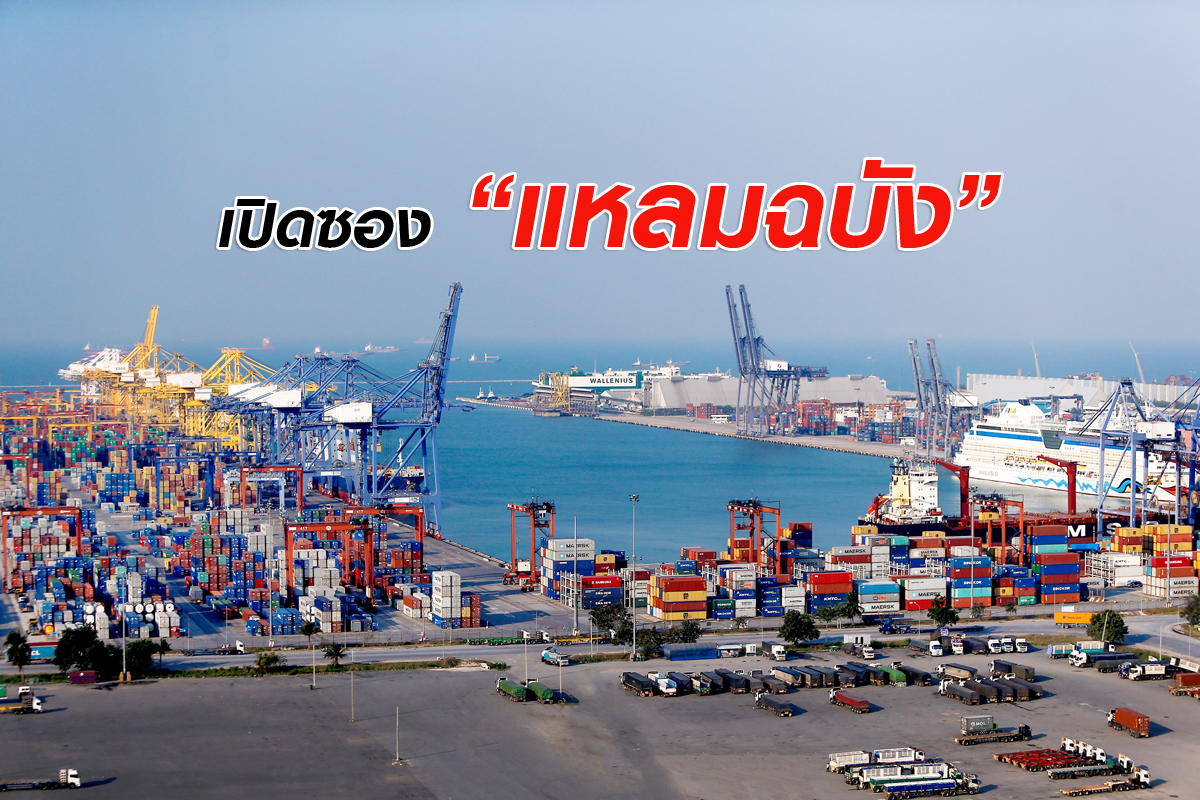 Gulf-PTT เข้าวิน! 'แหลมฉบัง เฟส3' กทท. ตัดสิทธิ์กลุ่ม NCP เหตุเอกสารขาด