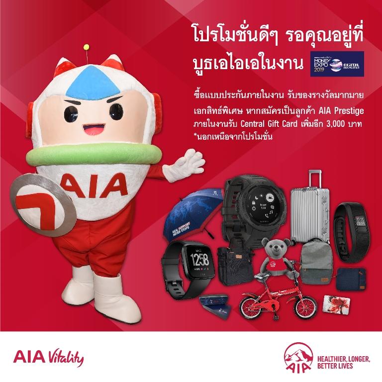 เอไอเอ ประเทศไทย ร่วมงาน Money Expo 2019 ยกขบวนผลิตภัณฑ์ประกันชีวิต ตอบโจทย์ทุกความต้องการ
