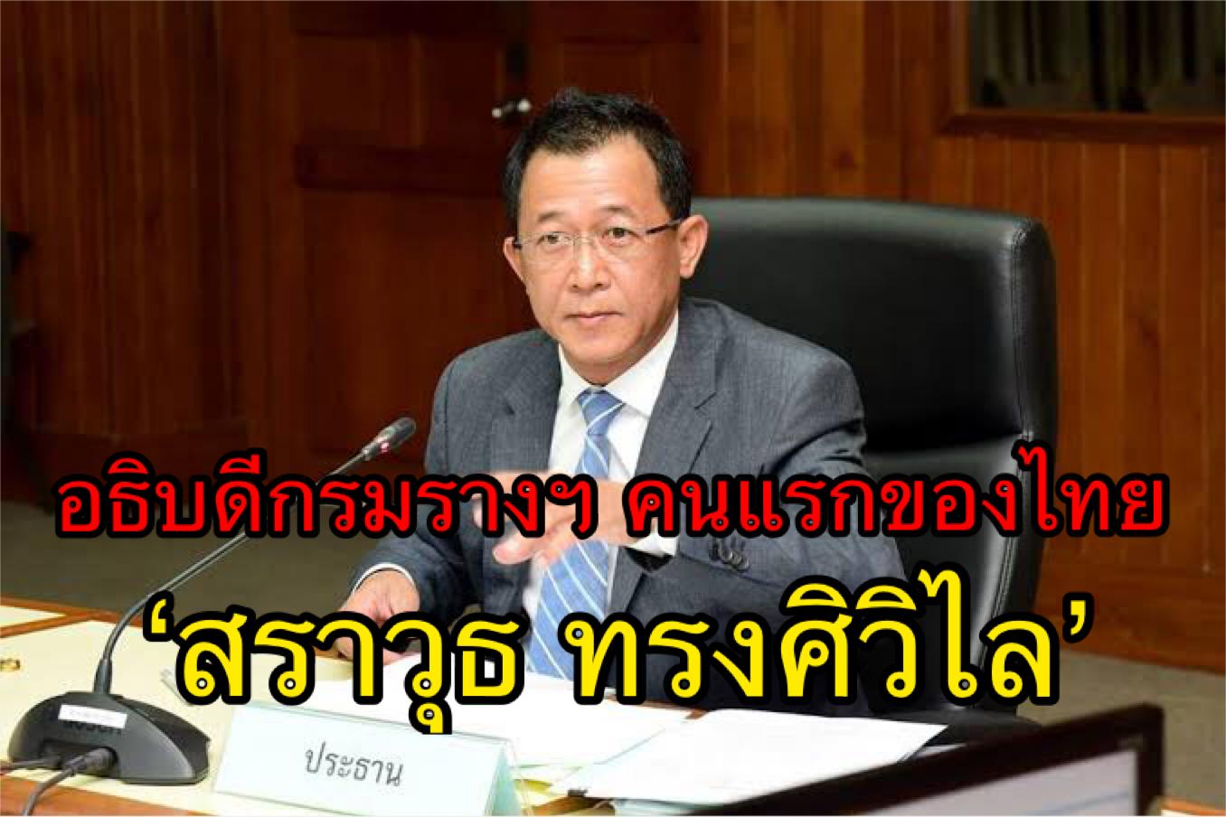 ด่วน! ครม. ตั้ง 'สราวุธ ทรงศิวิไล' นั่งอธิบดีกรมรางฯ คนแรกของไทย