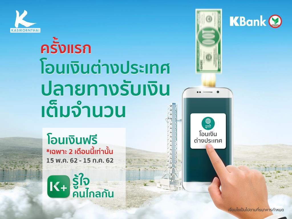 กสิกรไทยเปิดตัวฟีเจอร์โอนเงินต่างประเทศผ่าน K PLUS ครั้งแรกพร้อมโปรโมชันฟรีค่าธรรมเนียม ถึง15ก.ค. นี้