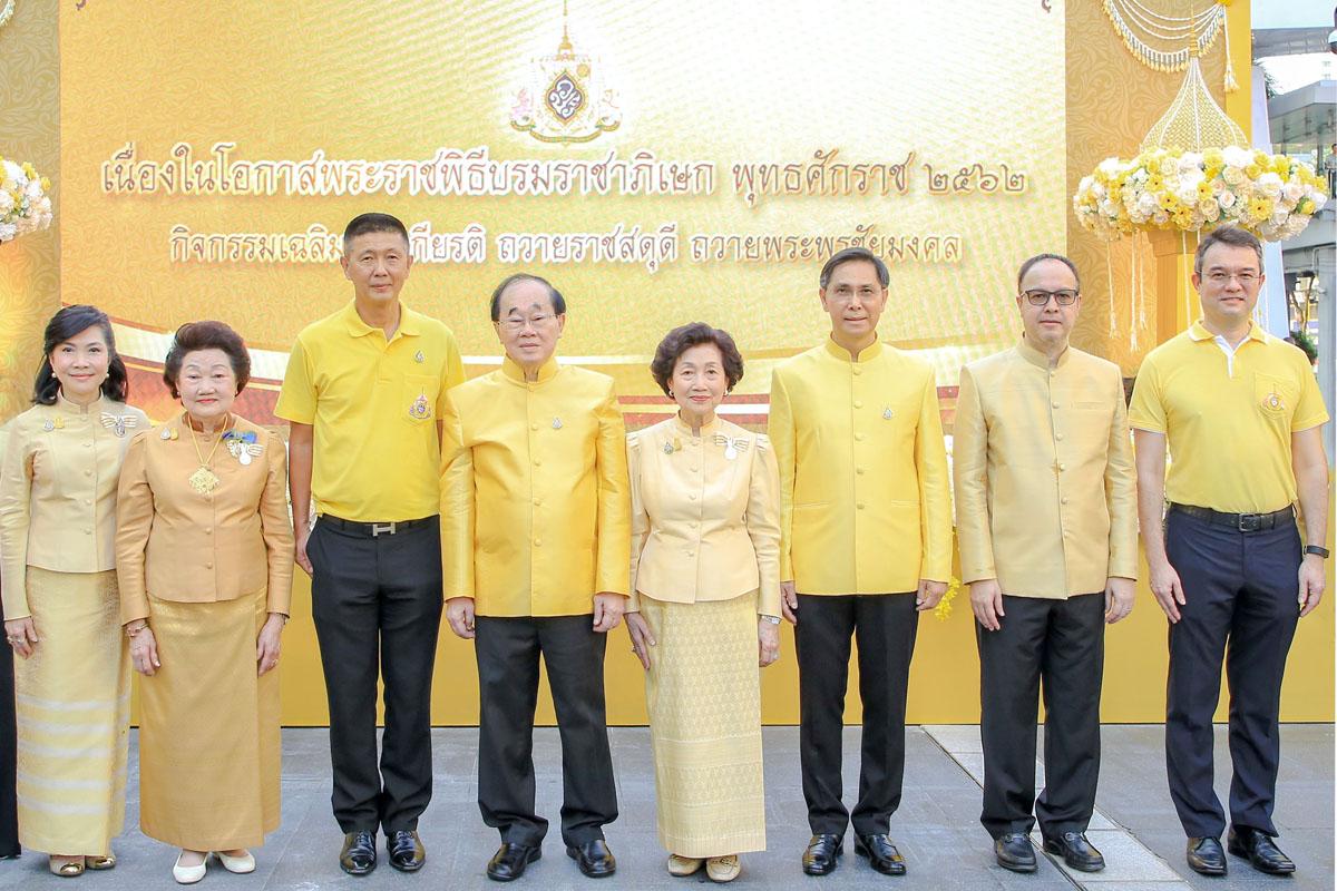 """""""กลุ่มเซ็นทรัลเทิดทูนสถาบัน"""" จัดกิจกรรมเฉลิมพระเกียรติ เนื่องในพระราชพิธีบรมราชาภิเษก พุทธศักราช 2562ณ ศูนย์การค้าเซ็นทรัลเวิลด์"""