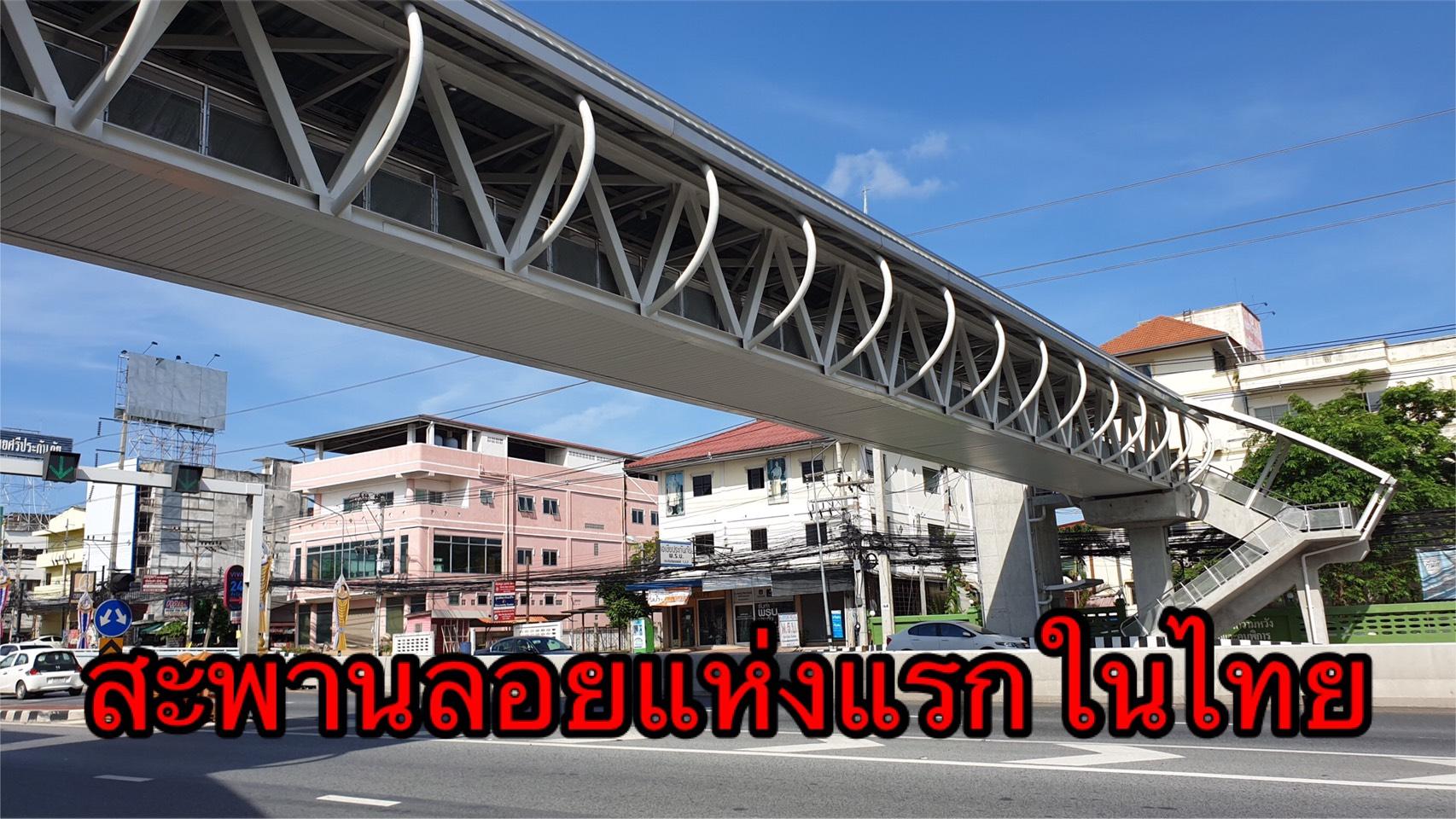 เปิดแล้ว! สะพานลอยมีลิฟท์ข้ามทางลอดพัทยากลางแห่งแรกของไทย
