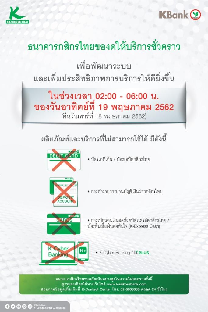 กสิกรไทยแจ้งปิดระบบชั่วคราว