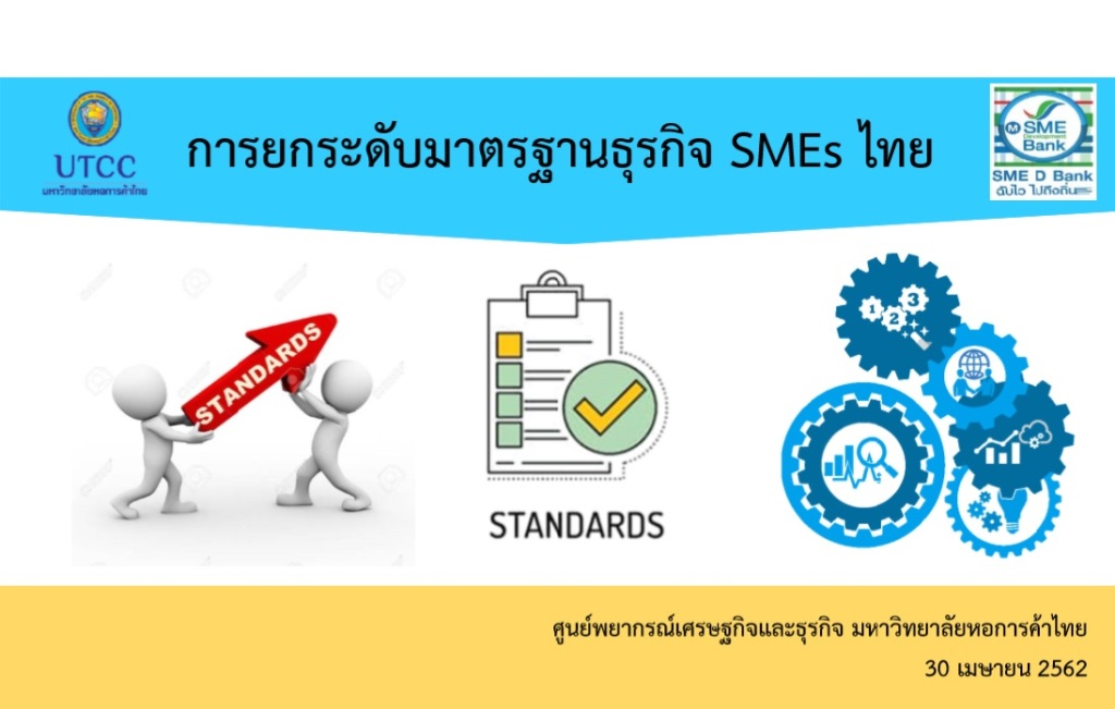 ม.หอการค้าไทย ฟันธงเอสเอ็มอีมีมาตรฐานดันยอดขายพุ่ง SME D Bank อ้าแขนเติมความรู้คู่ทุนหนุนยกระดับสู่มาตรฐาน