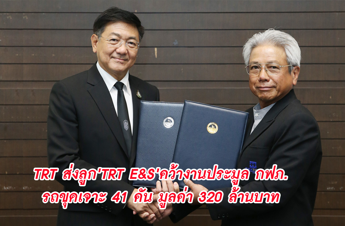 TRT ส่งลูก 'TRT E&S' คว้างานประมูล กฟภ. รถขุดเจาะ 41 คัน มูลค่า 320 ล้านบาท