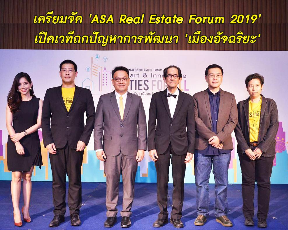 เตรียมจัด 'ASA Real Estate Forum 2019' เปิดเวทีถกปัญหาการพัฒนา'เมืองอัจฉริยะ'