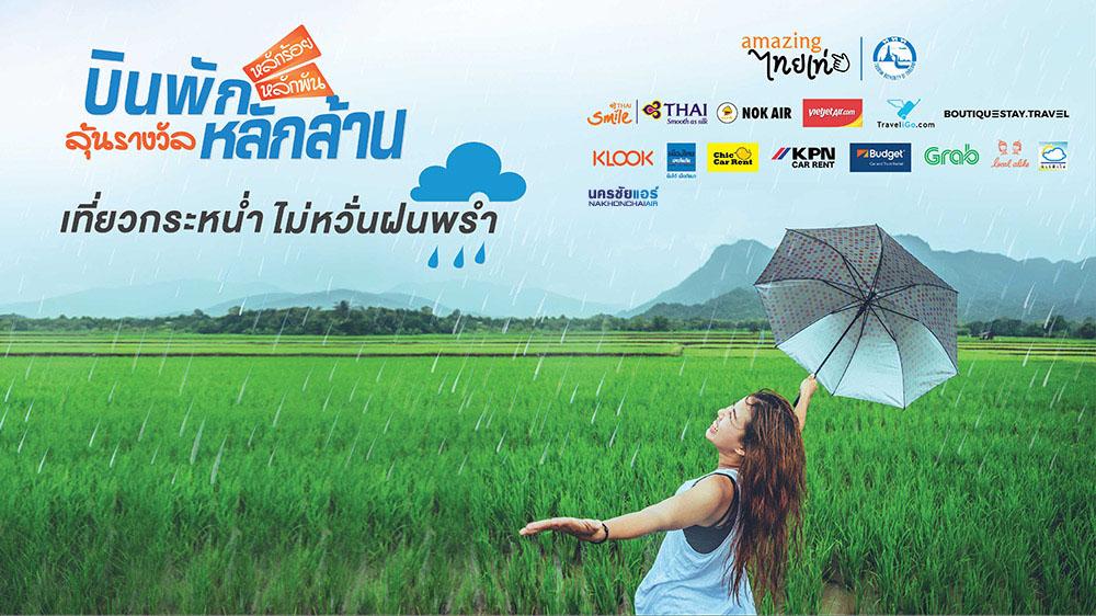 นครชัยแอร์ เข้าร่วมแคมเปญ การท่องเที่ยวแห่งประเทศไทย