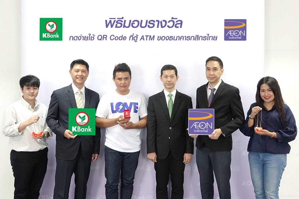 อิออน ร่วมกับ ธนาคารกสิกรไทย แจกใหญ่ให้โชคกับผู้โชคดี