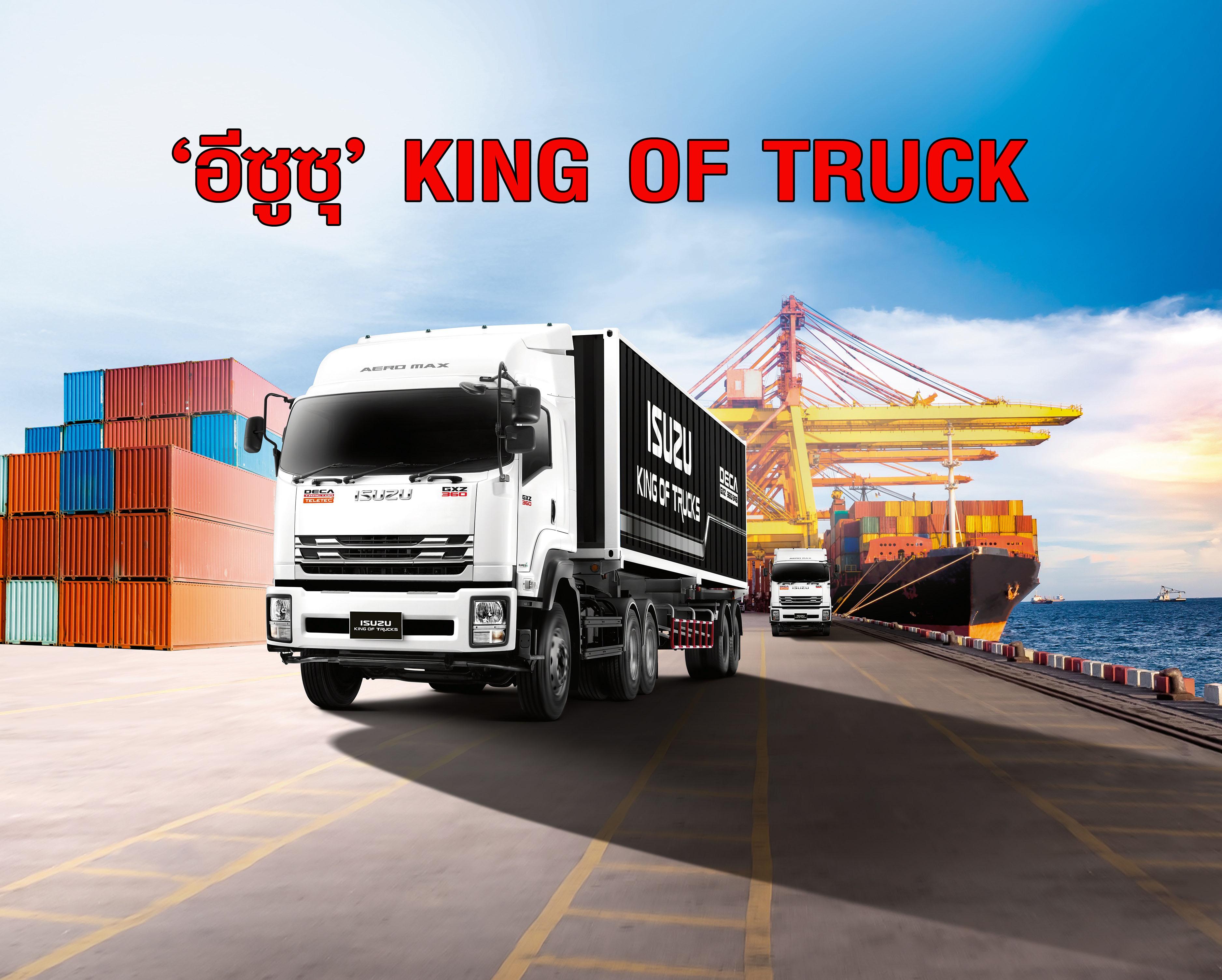 'อีซูซุ' KING OF TRUCK  รถบรรทุกหัวลากสิบล้อ  GXZ360