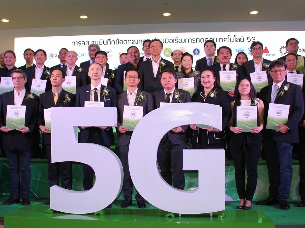 วิศวะมหิดลผนึกภาครัฐและเอกชนร่วมมือการทดสอบเทคโนโลยี 5G