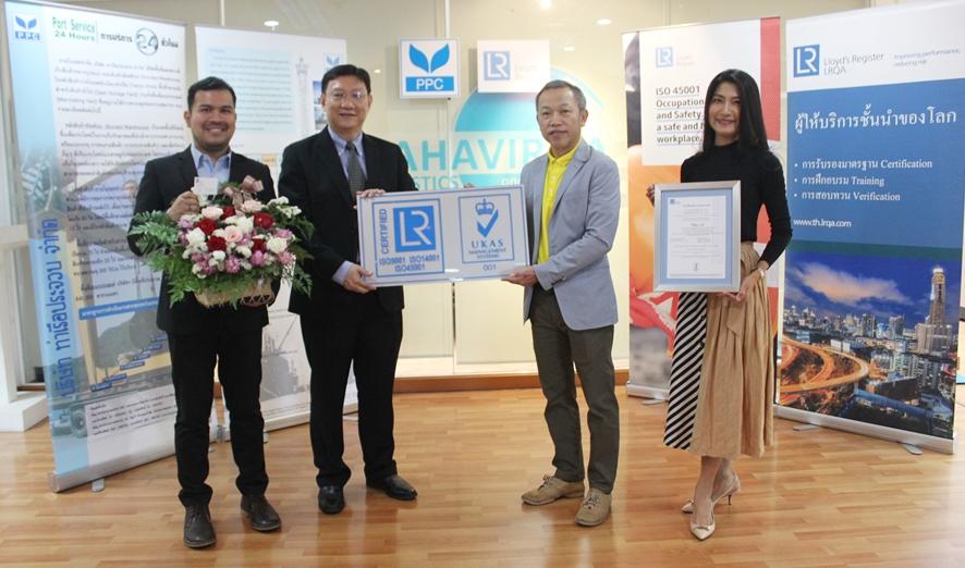 PPC ตอกย้ำความเป็นผู้นำ ท่าเทียบเรือพาณิชย์ สู่มาตรฐาน ISO45001:2018 จาก Lloyd's Register Quality Assurance – LRQA ประเทศไทย