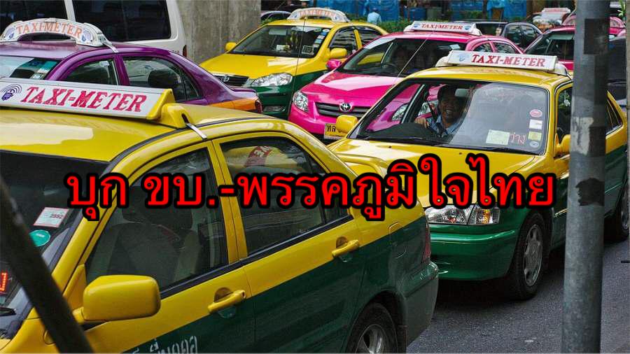 'แท็กซี่' จะไม่ทน! จ่อบุก ขบ.-พรรคภูมิใจไทย หลังเตรียมดัน Grab ถูกกฎหมาย (มีคลิป)