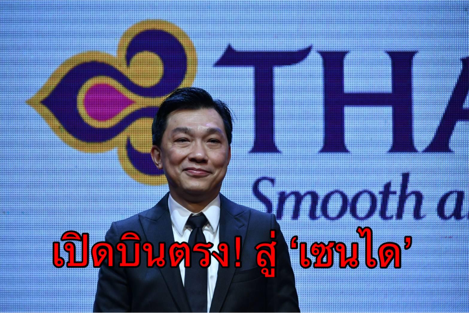 'บินไทยฯ' โชว์เหนือ! เปิดบินตรงรายแรกเส้นทาง 'กรุงเทพฯ-เซนได'