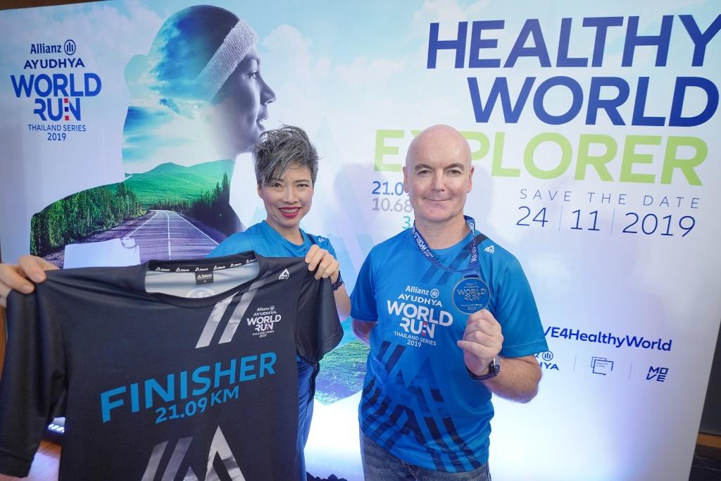 อลิอันซ์ อยุธยา เตรียมจัดงานวิ่งยิ่งใหญ่แห่งปี รวมพลคนรักสุขภาพกว่า 6,000 ชีวิตสร้างปรากฎการณ์