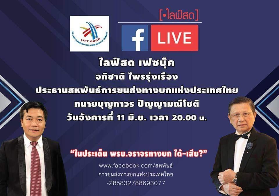 คุณคือคนทำรถหรือเปล่า ? ถ้าใช่ ! เรามาร่วมเดินไปด้วยกันกับสหพันธ์การขนส่งทางบกแห่งประเทศไทย ช่วยกันขับเคลื่อน ปลดล็อคอุปสรรคการขนส่งไทย !!!