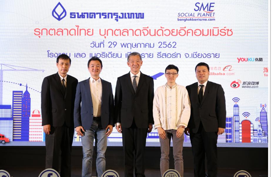 """ธนาคารกรุงเทพ จัดสัมมนา """"รุกตลาดไทย บุกตลาดจีน ด้วยอีคอมเมิร์ซ"""""""