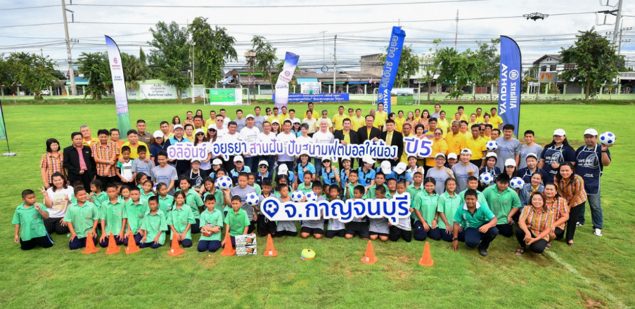"""สานฝันปันสนามฟุตบอลให้น้อง ปี 5  โรงเรียนวัดอินทราราม """"โกวิทอินทราทร"""" จ.กาญจนบุรี"""